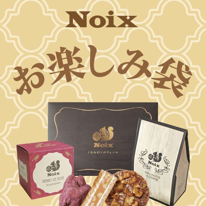 【Noix】お楽しみセット販売しています!