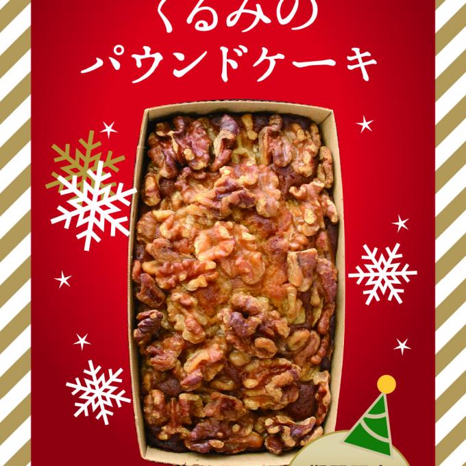 クリスマス限定販売!!くるみのパウンドケーキ🎄✨