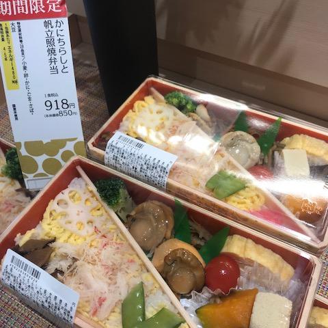 12月限定のお弁当はこちら!!