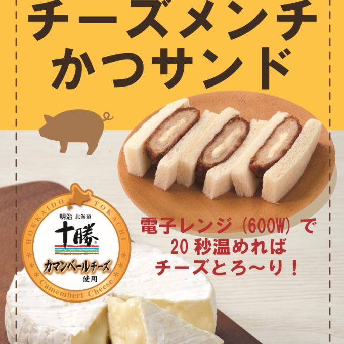 9月4日より 新商品【チーズメンチかつサンド】が登場します!!