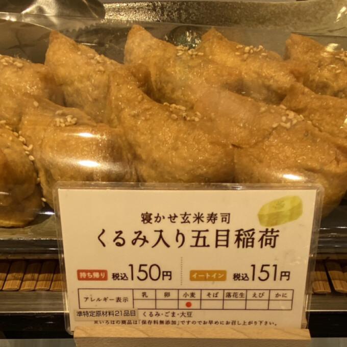 くるみ入り五目稲荷がお買得!