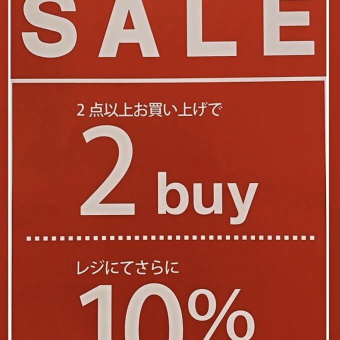 ☆2BUY 10%OFF開催中☆