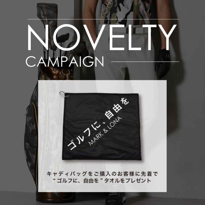 ノベルティーキャンペーン