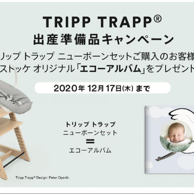 トリップ トラップ出産準備品キャンペーン始まります