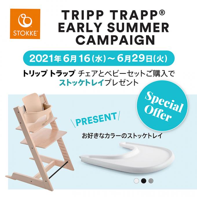 トリップ トラップ アーリーサマーキャンペーン 6月16日から始まります