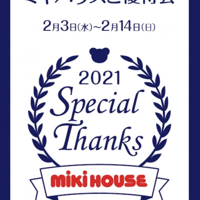 Special Thanks♪ミキハウスご優待会