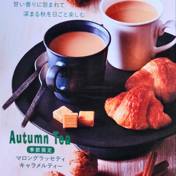 ★秋限定「ミルクティーに合う」紅茶のご紹介★