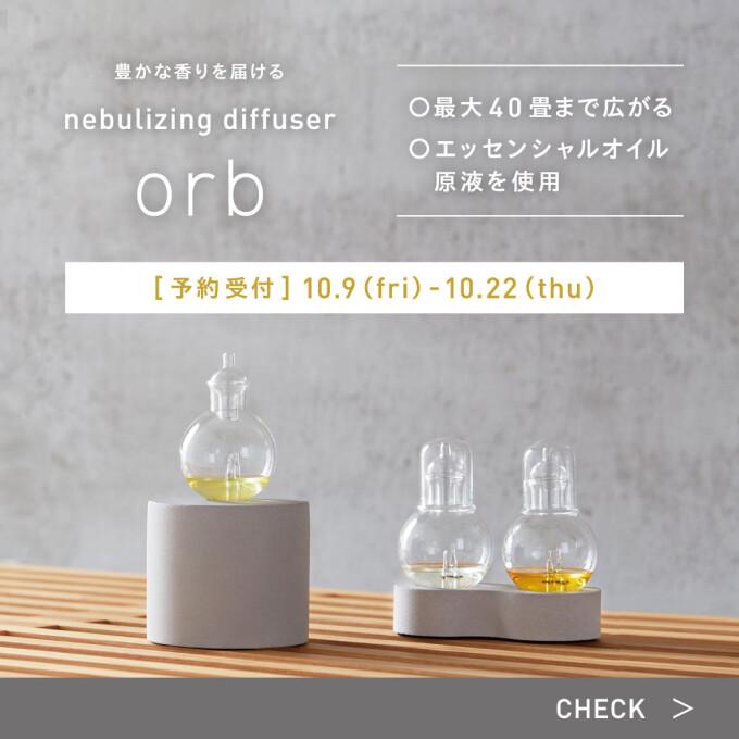 【新商品】orb 予約受付中