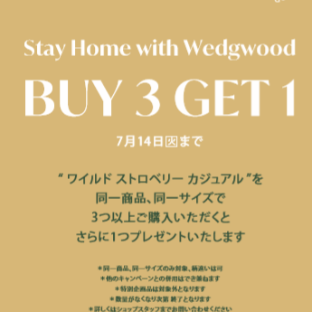 ウェッジウッド BUY3GET1 キャンペーン スタート