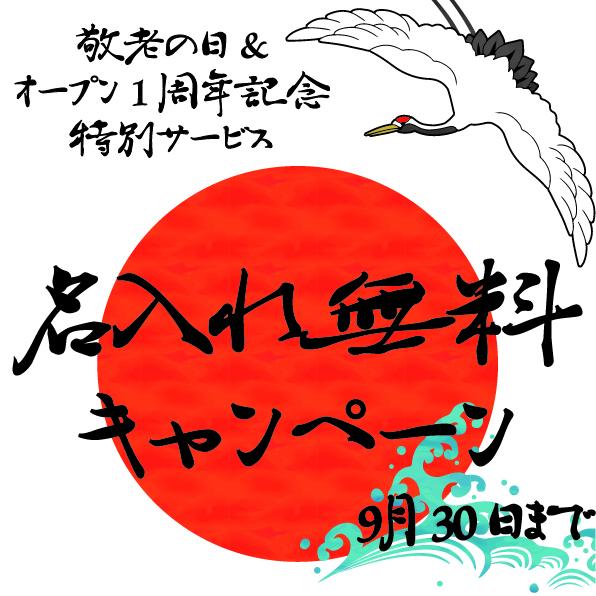 【期間限定】大阪錫器の名入れを無料で賜ります!