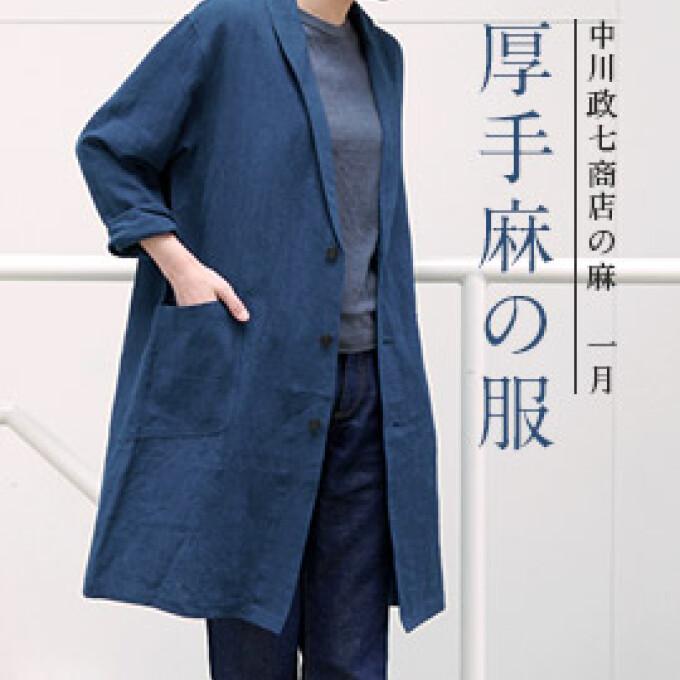 【人気シリーズ・厚手麻の服】