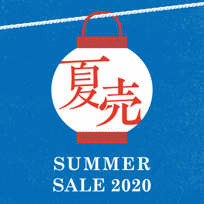 SUMMER SALE 2020 のご案内