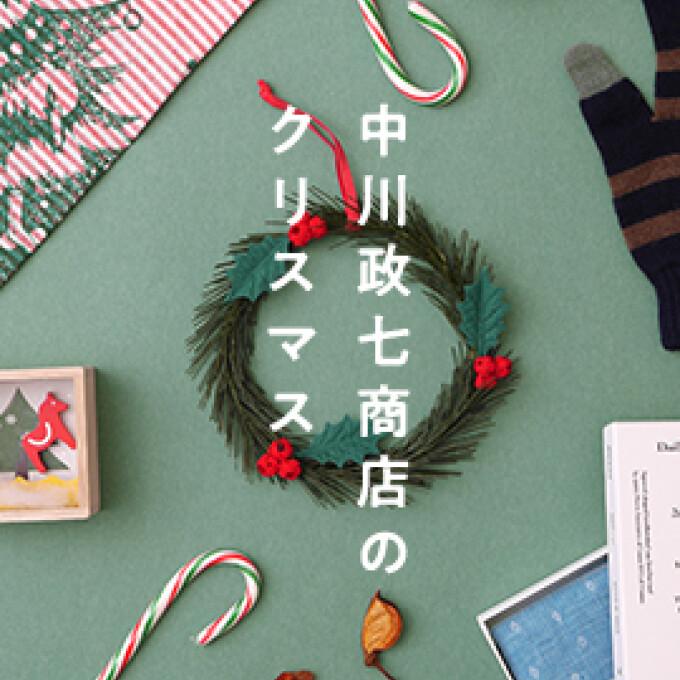 中川政七商店のクリスマス