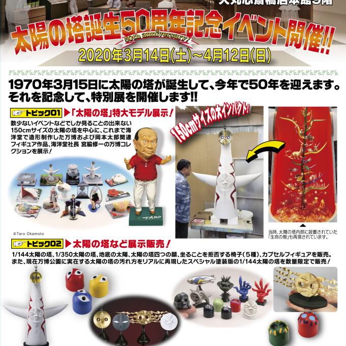 タリーズコーヒーKAIYODO 太陽の塔生誕50周年記念イベント開催!