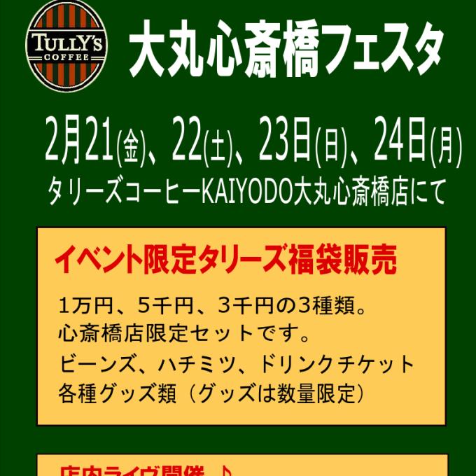 タリーズコーヒーKAIYODOフェスタ開催!
