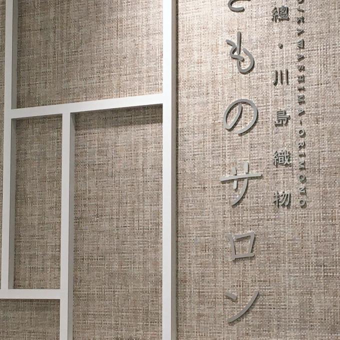 千總・川島織物きものサロンです
