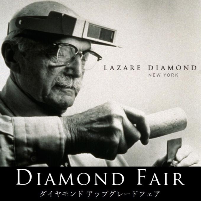 ダイヤモンドアップグレードフェア