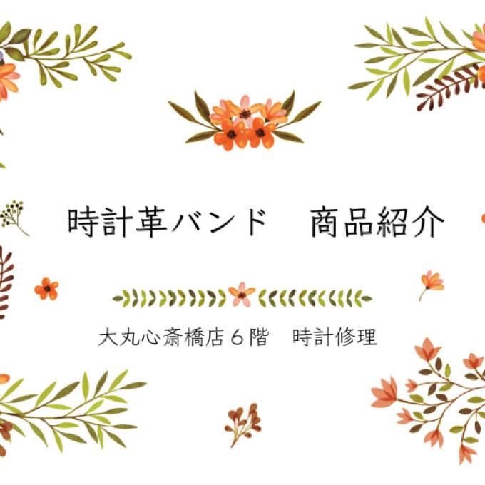 【AUTUMN FAIR】時計革バンド 商品紹介