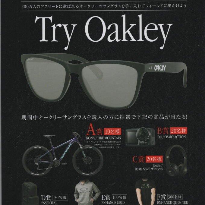 『TRY OAKLEY CAMPAIGN』開催中!