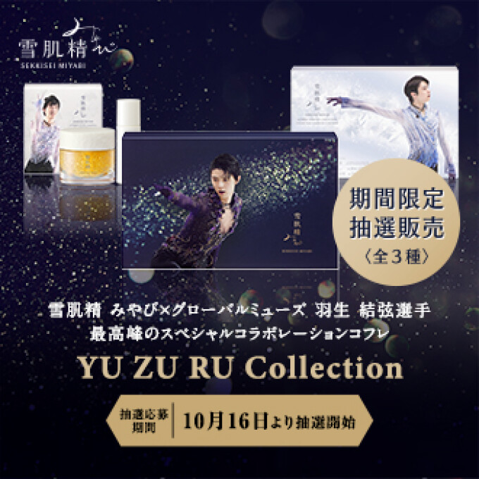 雪肌精限定 YU ZU RU Collection