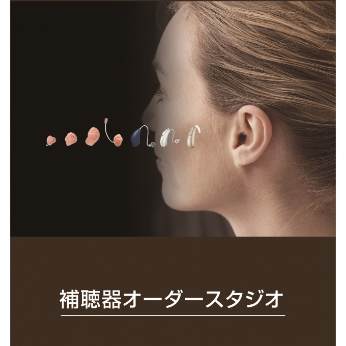 補聴器相談