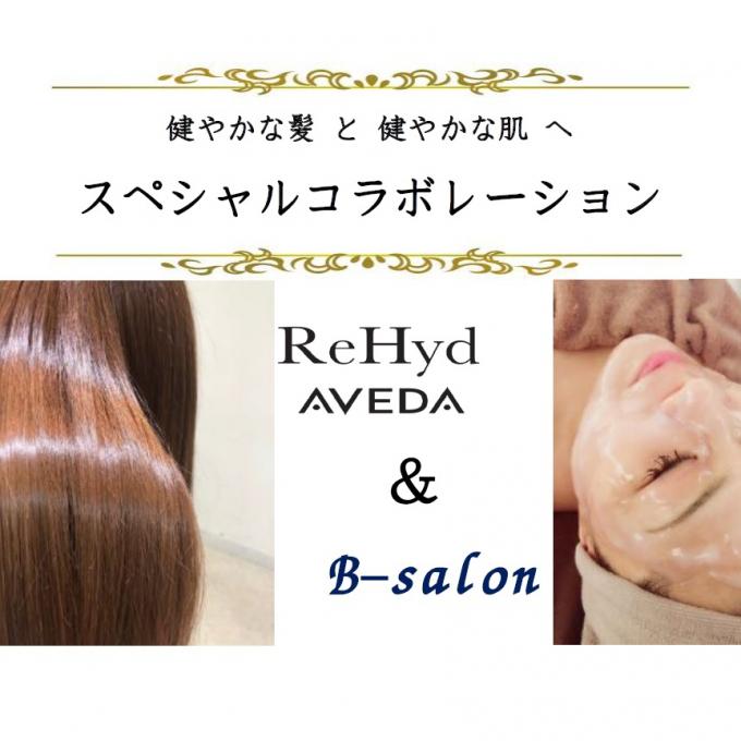 B-salon ビューティーコラボレーション 1st