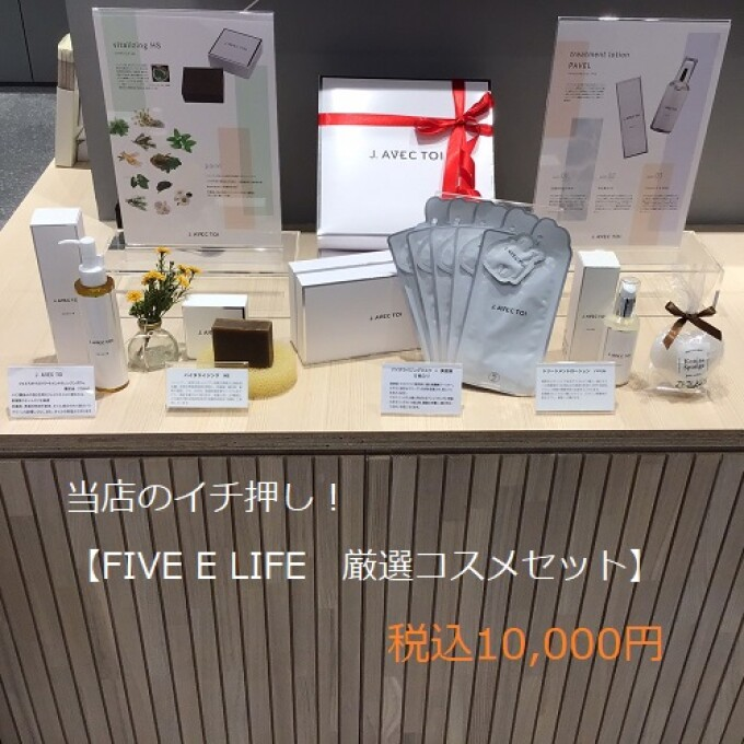 FIVE E LIFE大丸ホワイトアベニュー店1周年記念お得なギフト販売のお知らせ!
