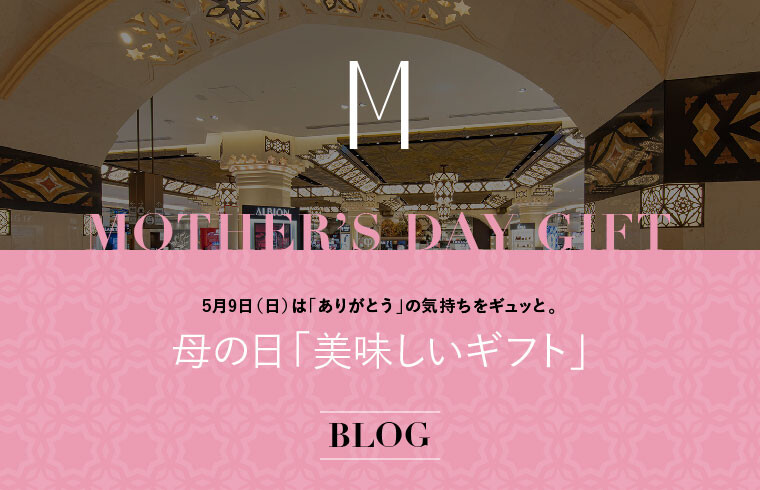 母の日「おいしいギフト」