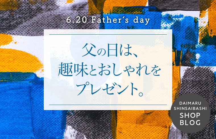 6.20の父の日に贈りたい、趣味のアイテムやおしゃれグッズをご紹介。