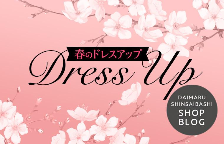 春のDRESS UP