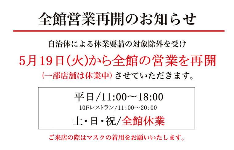 <5月19日(火)から>平日のみ全館営業再開のお知らせ