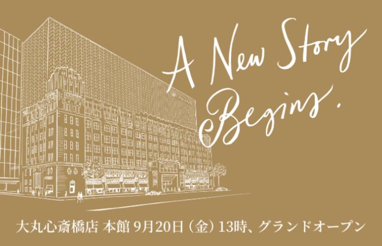 大丸心斎橋店 本館 9月20日(金)13時、グランドオープン。