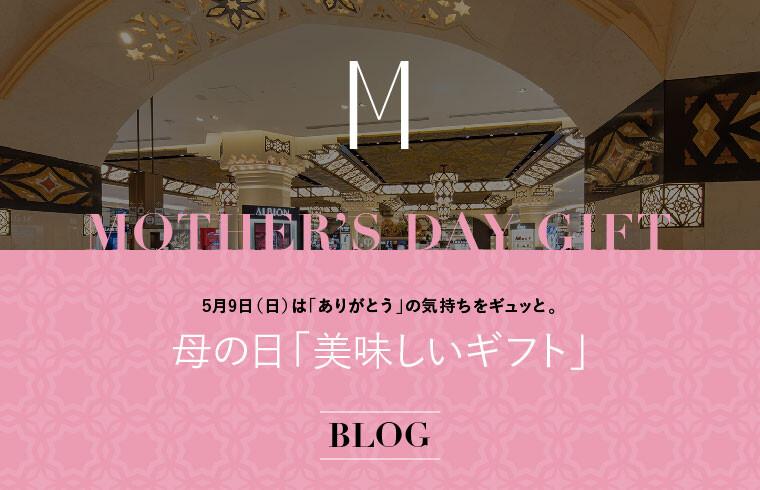 〈母の日〉おいしいギフト