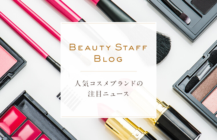 BEAUTY STAFF BLOG