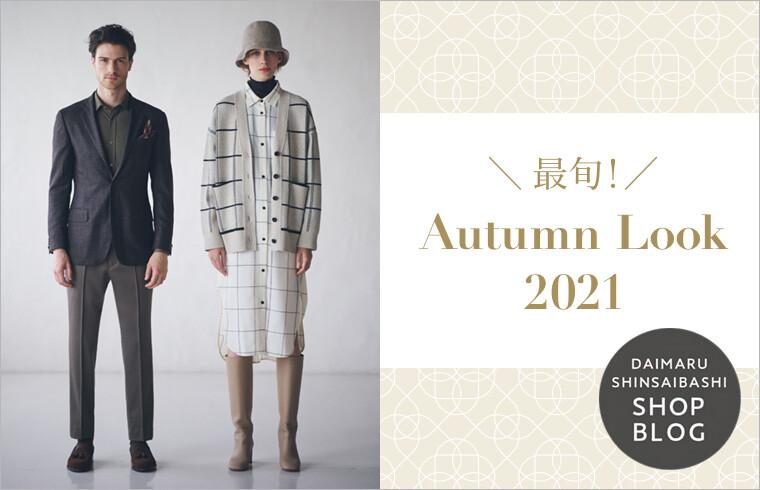 最旬!Autumn Look 2021