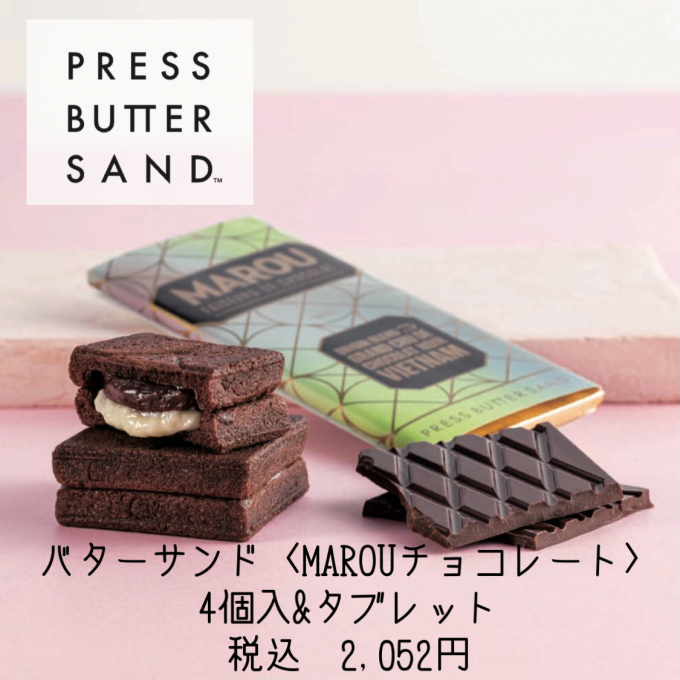【Chocolat Promenade】 PRESS BUTTER SAND