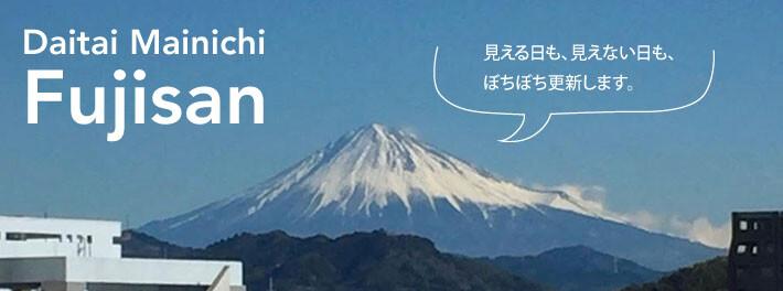 だいたいまいにち富士山