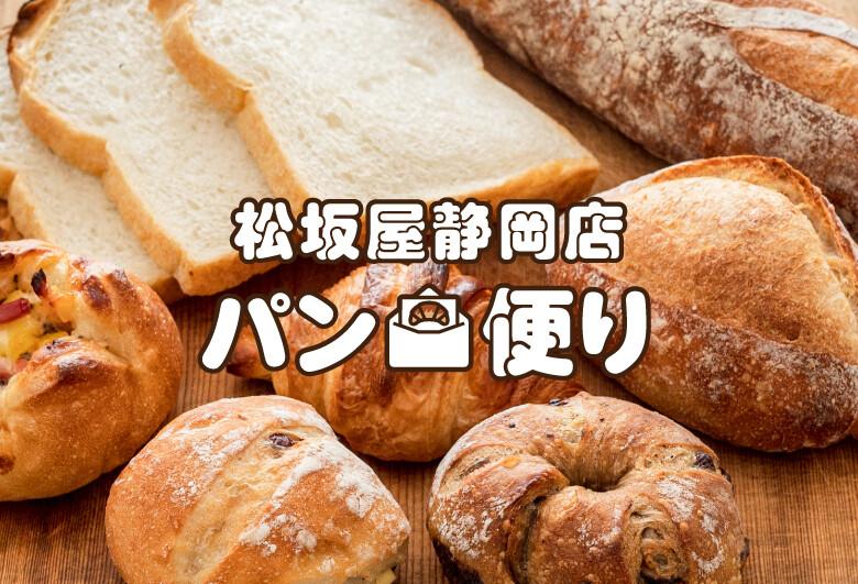 松坂屋静岡店パン便り