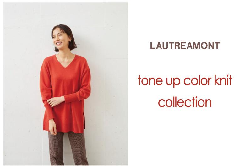 ロートレアモン tone up color knit collection