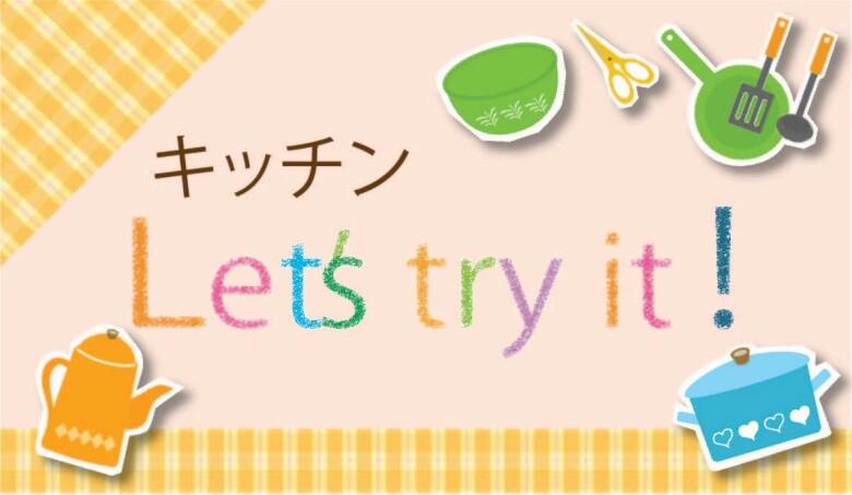 キッチン Let's try it ! 【松坂屋静岡店 家庭・調理用品売場】