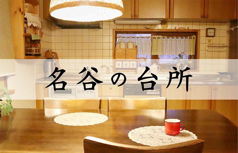 名谷の台所