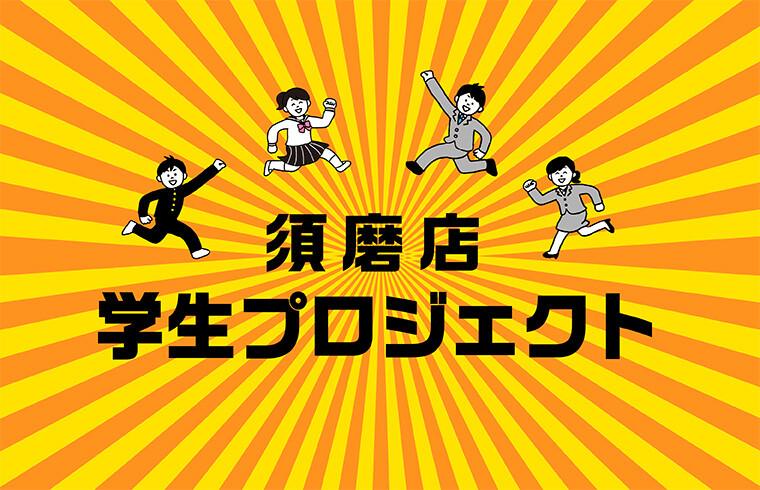 須磨店 学生プロジェクト