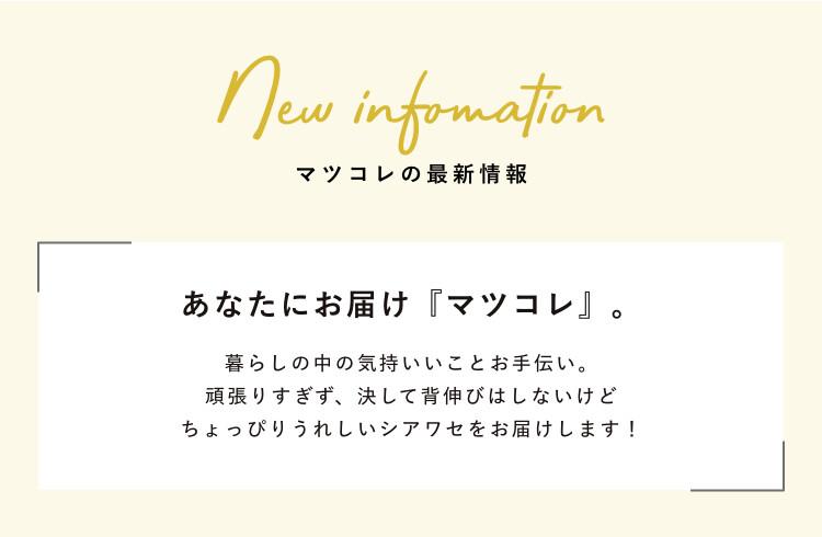 マツコレ最新情報(非食品)