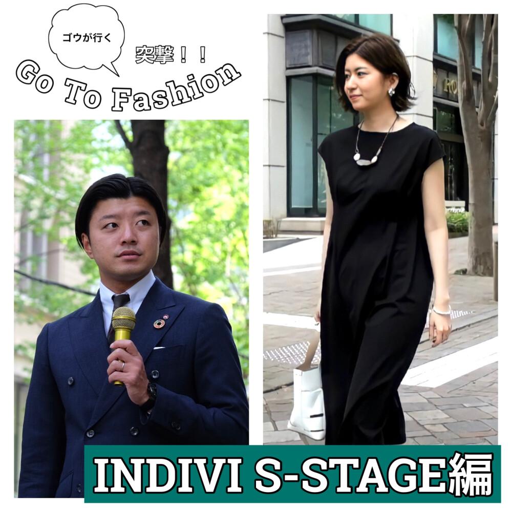 🎥ゴウが行く 突撃!!Go To Fashion【INDIVI S-STAGE編】🎥
