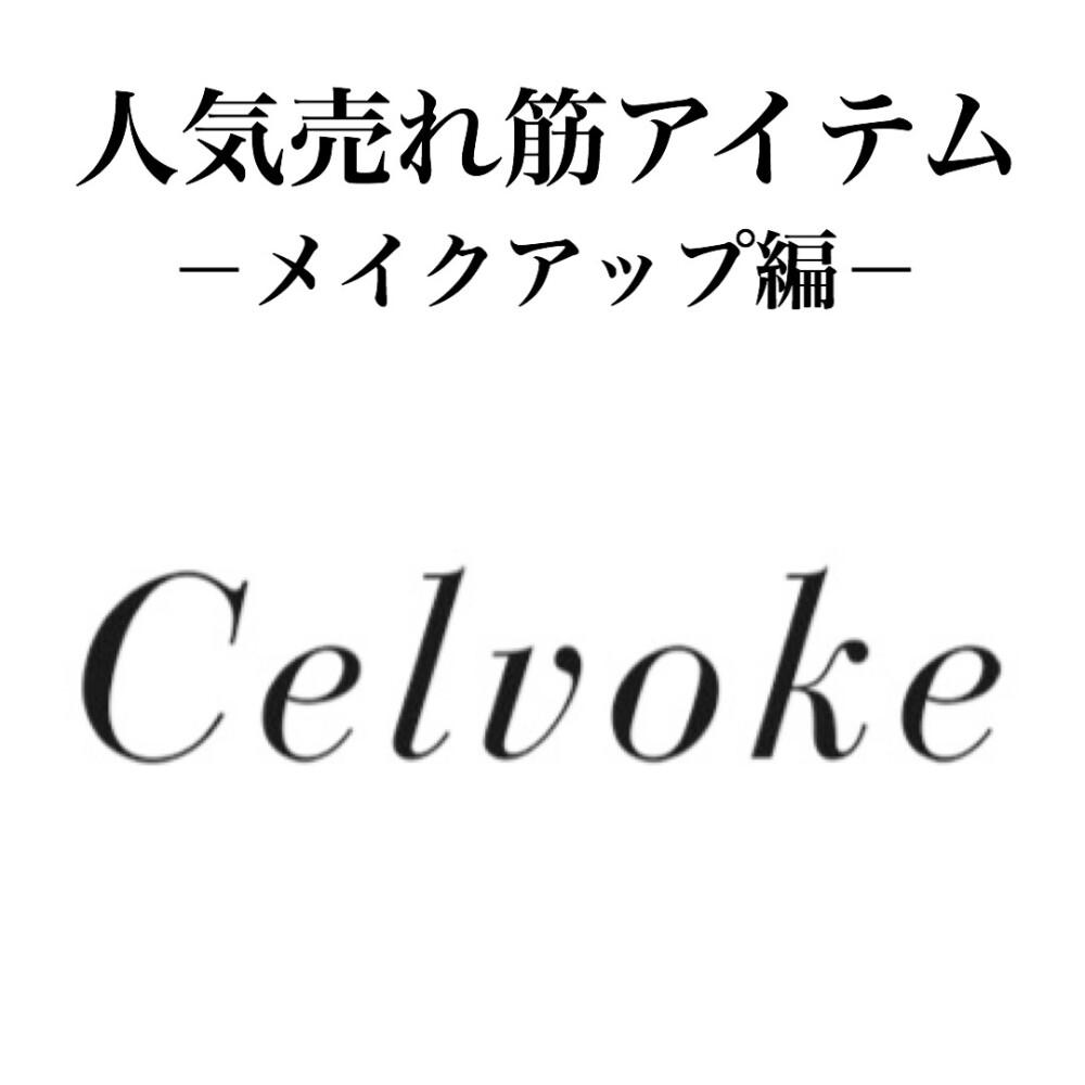 <セルヴォーク>人気売れ筋アイテムベスト7【メイクアップ編】