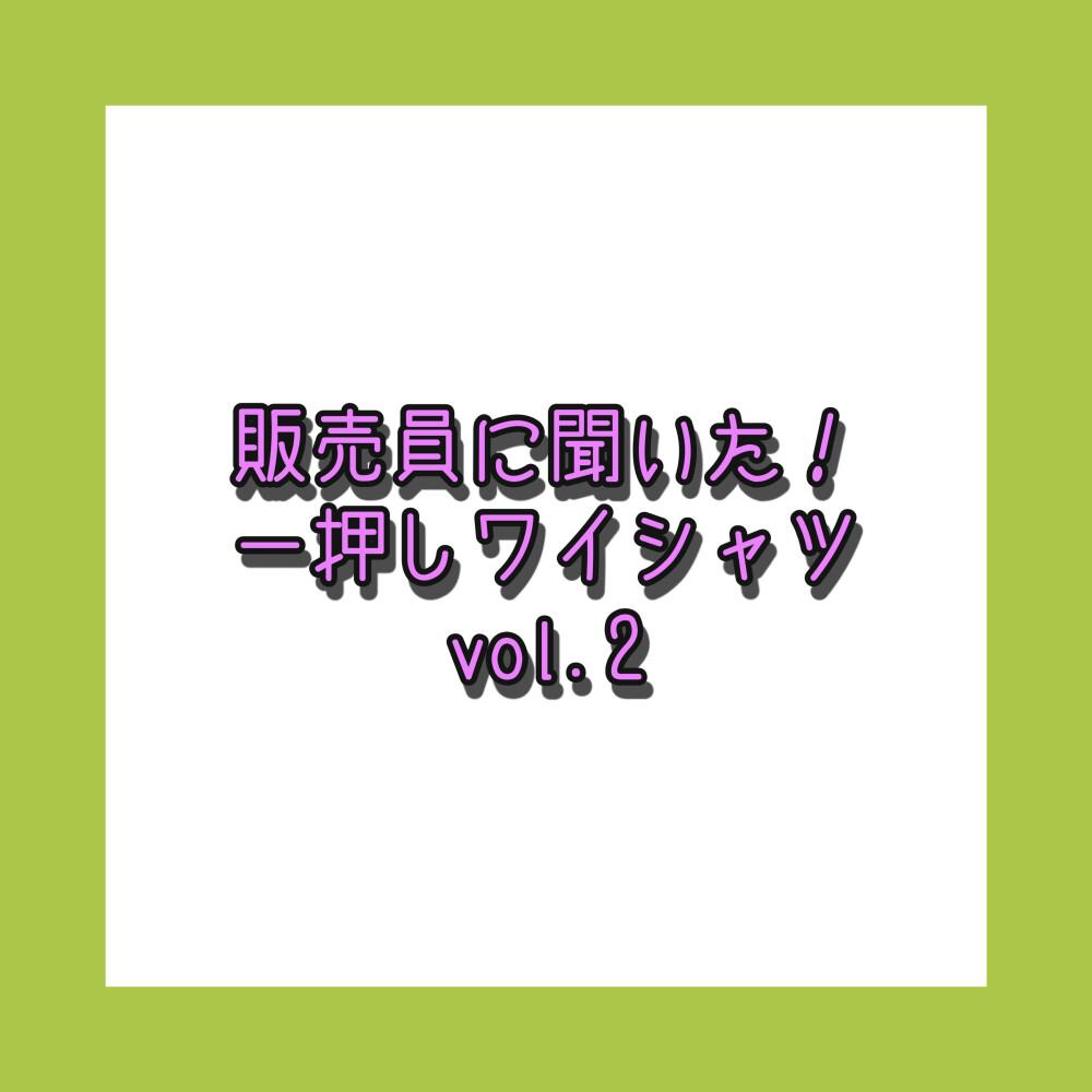 【連載vol.2】販売員おすすめワイシャツ👔