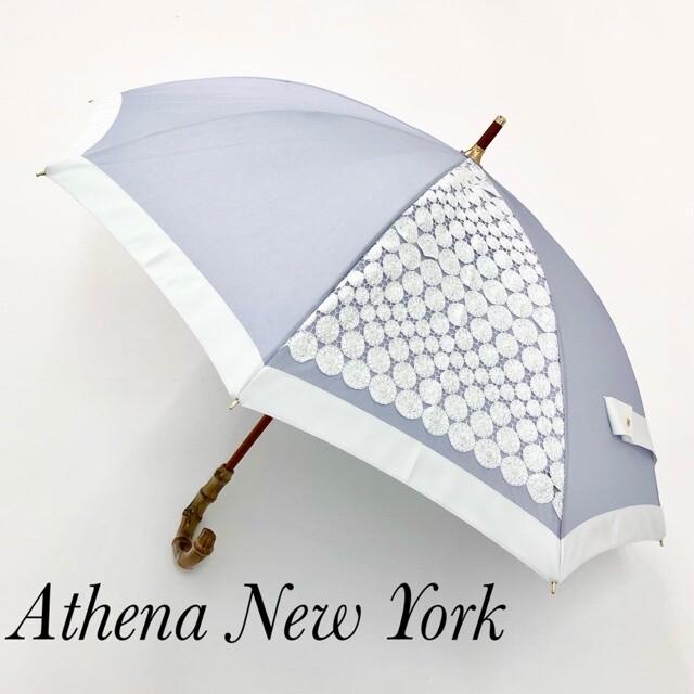 Athena 🦋 New York(アシーナ ニューヨーク)のパラソル
