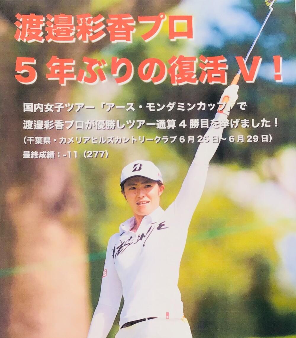 渡邉彩香プロ!優勝🏆キャンペーン!開催決定🎶