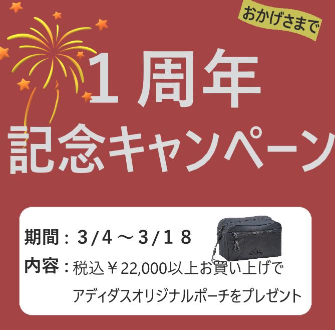 大丸東京店1周年キャンペーン