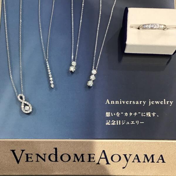 【VENDOME AOYAMA】アニバーサリーネックレスのご紹介